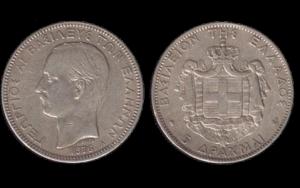 5 dracmas de plata de 1876